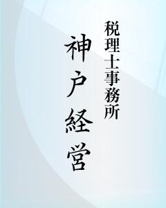 税理士事務所神戸経営
